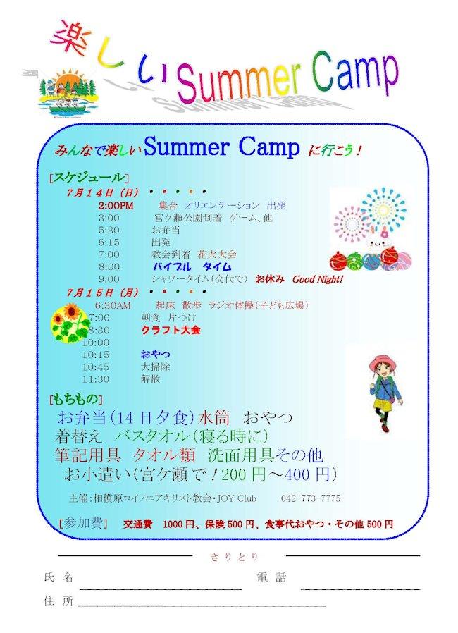 2013.0714-15 Summer Camp