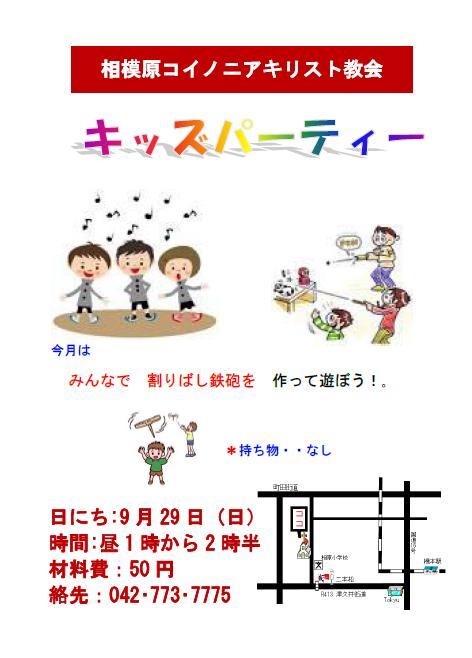 キッズパーティ2013.9.29